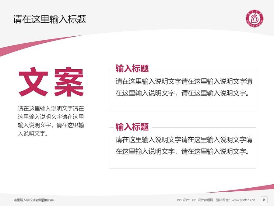 陇东学院PPT模板下载_幻灯片预览图9