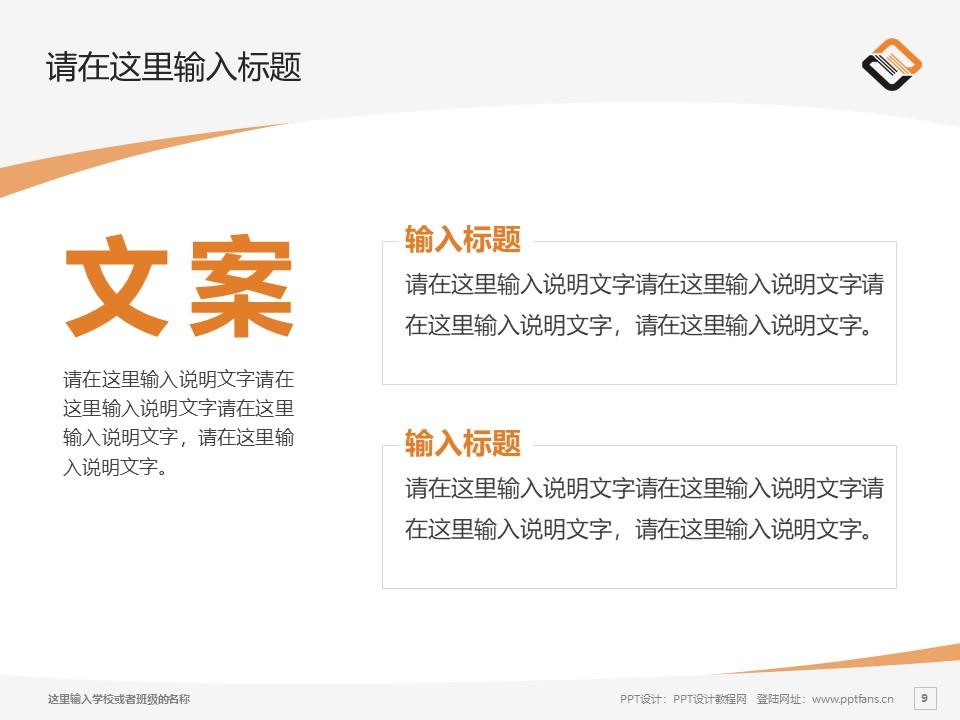 辽宁机电职业技术学院PPT模板下载_幻灯片预览图9