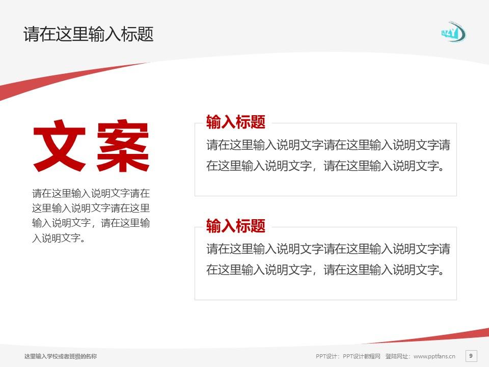 辽阳职业技术学院PPT模板下载_幻灯片预览图9