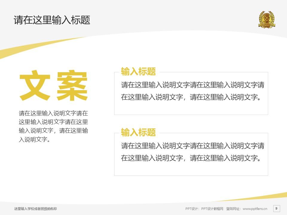 辽宁政法职业学院PPT模板下载_幻灯片预览图9