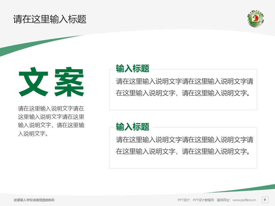 辽宁地质工程职业学院PPT模板下载_幻灯片预览图9