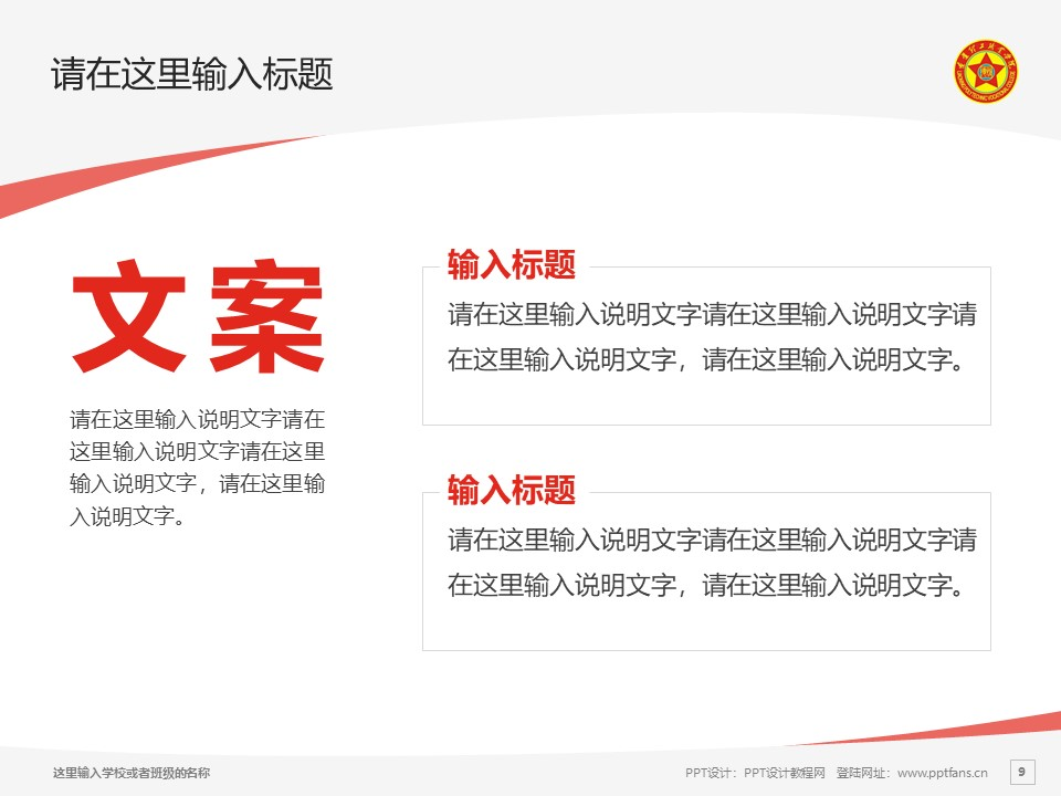 辽宁理工职业学院PPT模板下载_幻灯片预览图9