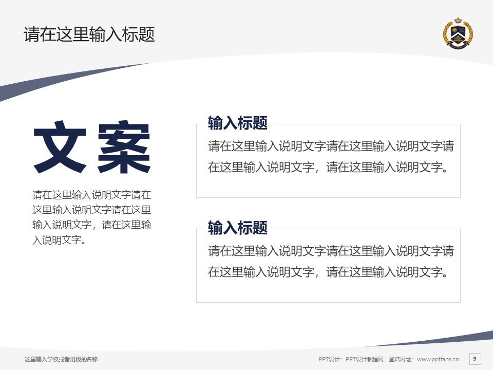 辽宁何氏医学院PPT模板下载_幻灯片预览图9