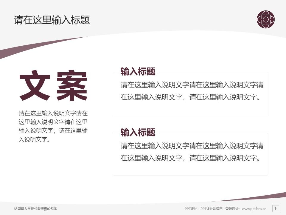 辽宁交通高等专科学校PPT模板下载_幻灯片预览图9