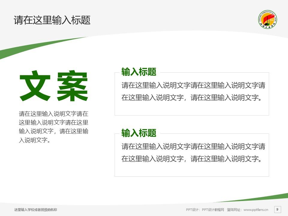 沈阳音乐学院PPT模板下载_幻灯片预览图9
