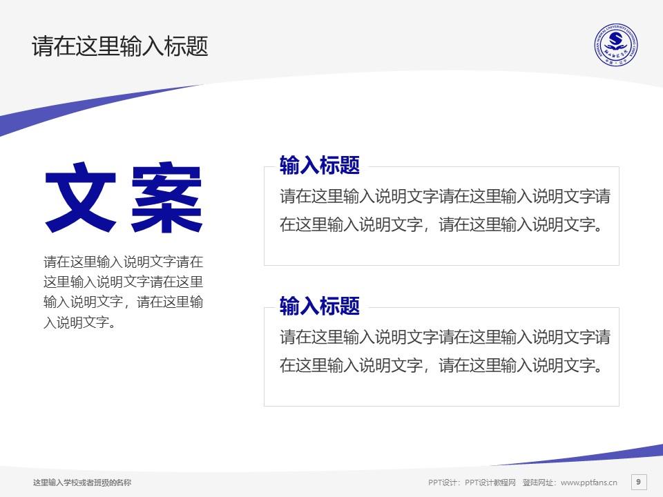 鞍山师范学院PPT模板下载_幻灯片预览图9
