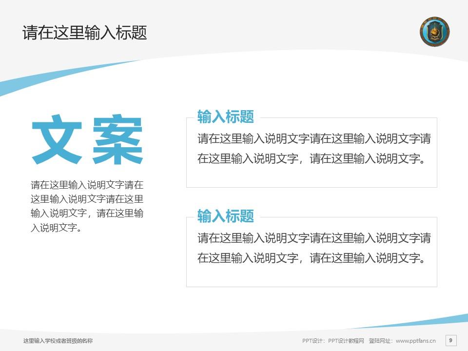 中国刑事警察学院PPT模板下载_幻灯片预览图9