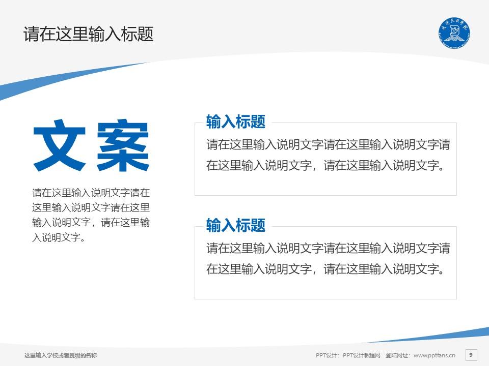 大连民族学院PPT模板下载_幻灯片预览图9