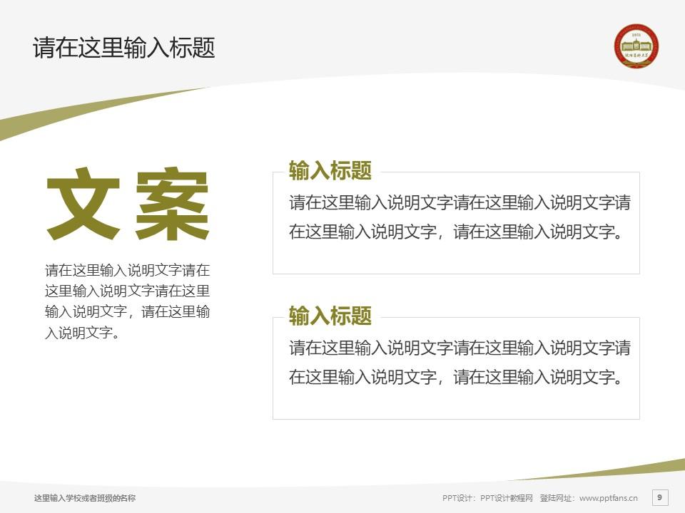 沈阳药科大学PPT模板下载_幻灯片预览图9