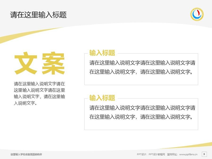 辽宁大学PPT模板下载_幻灯片预览图9