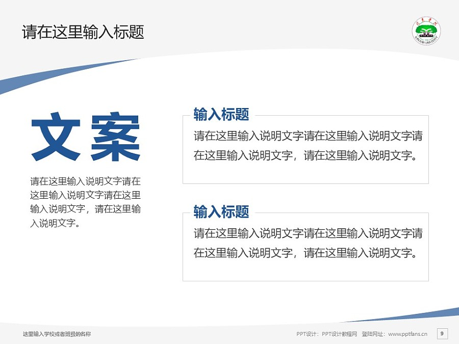 龙岩学院PPT模板下载_幻灯片预览图9