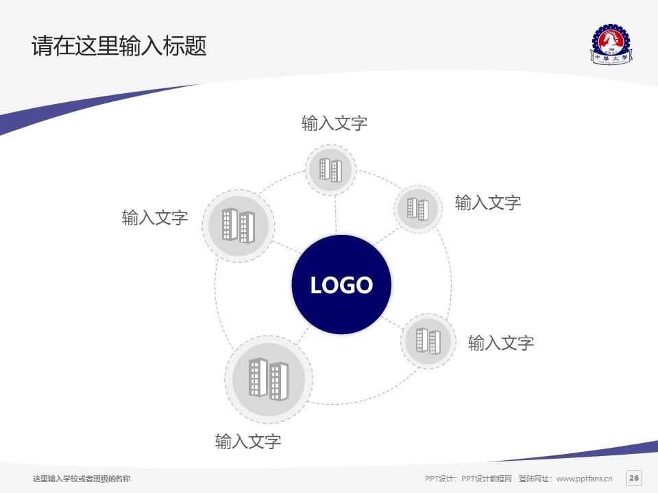 台湾中华大学PPT模板下载_幻灯片预览图26