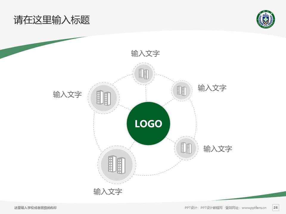 台湾亚洲大学PPT模板下载_幻灯片预览图26