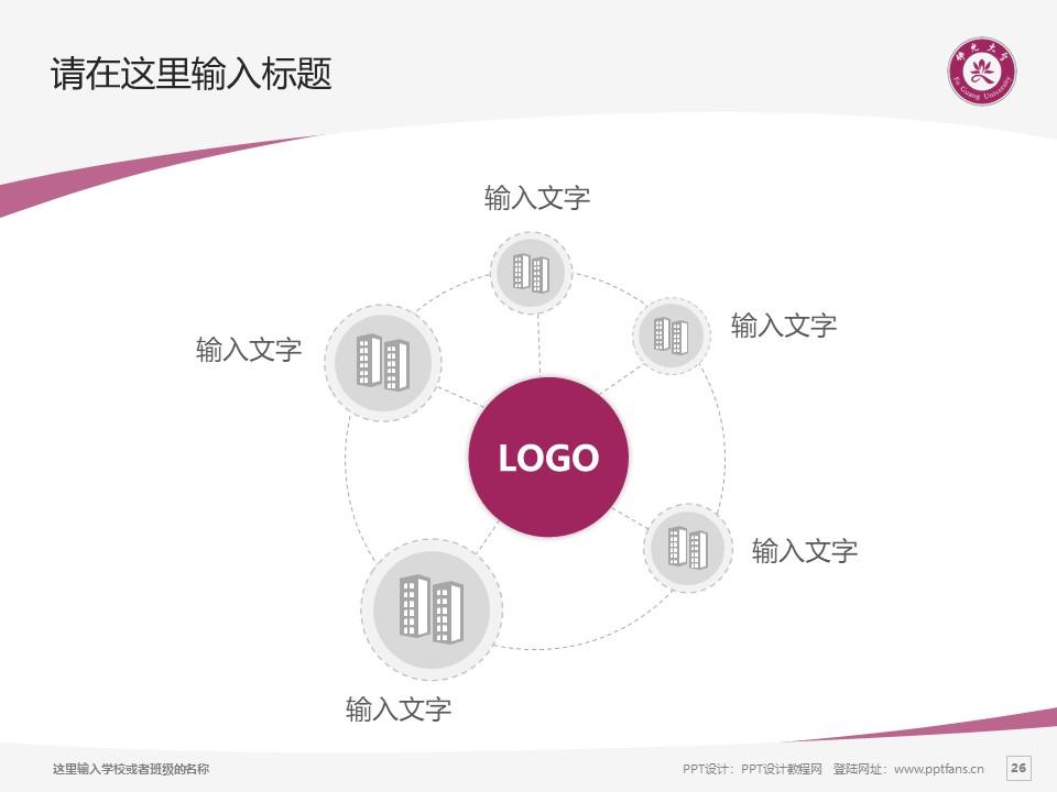 台湾佛光大学PPT模板下载_幻灯片预览图26