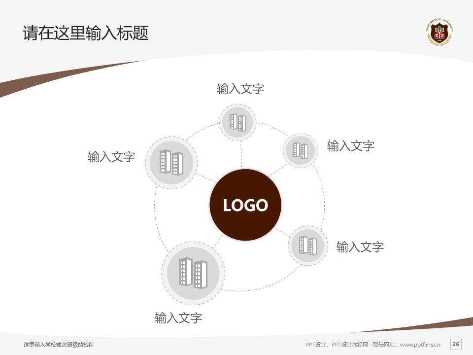 台北医学大学PPT模板下载_幻灯片预览图26