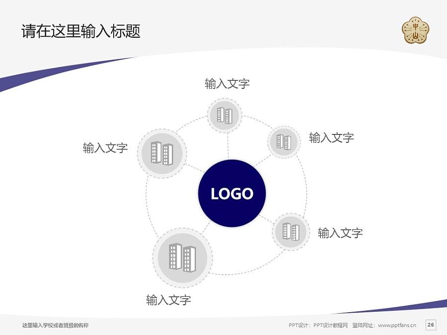 台湾中山大学PPT模板下载_幻灯片预览图26