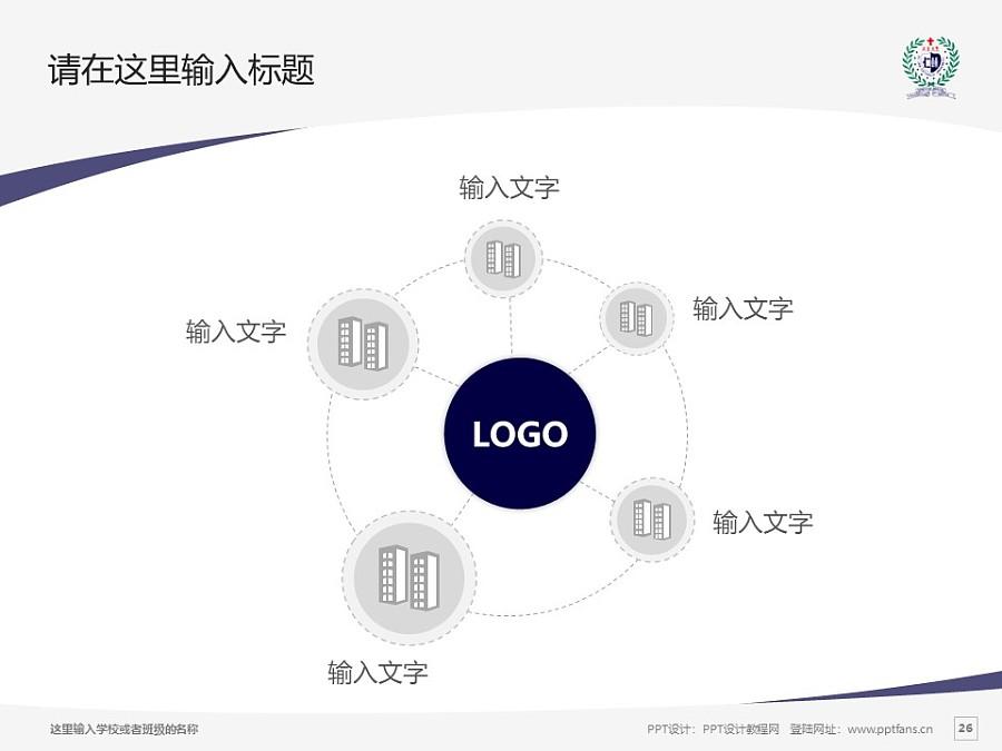 台湾辅仁大学PPT模板下载_幻灯片预览图26