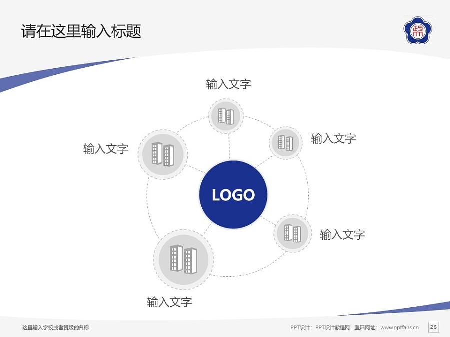 台湾政治大学PPT模板下载_幻灯片预览图26