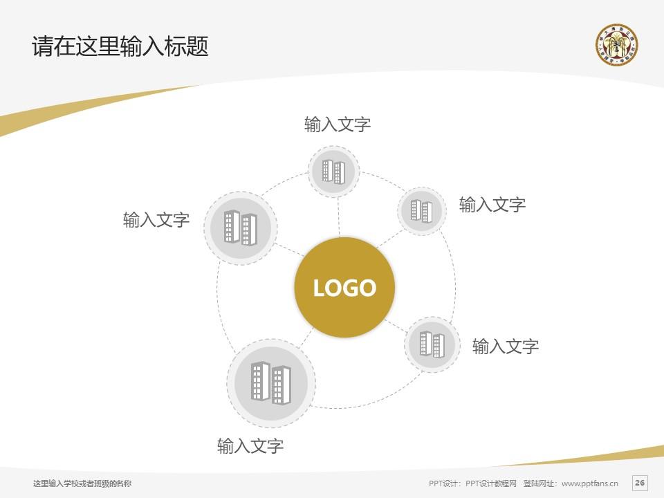 台湾大学PPT模板下载_幻灯片预览图26