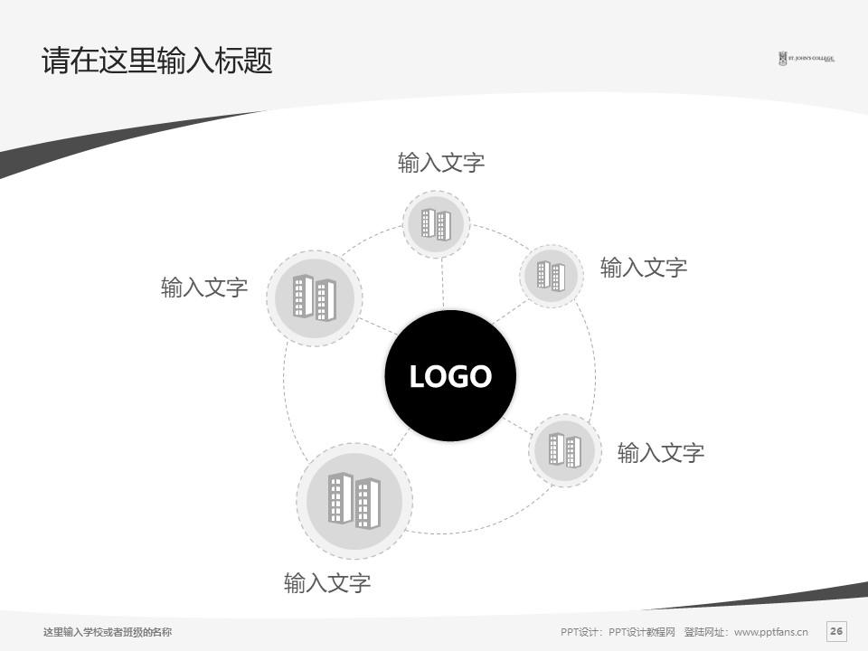 香港大学圣约翰学院PPT模板下载_幻灯片预览图26
