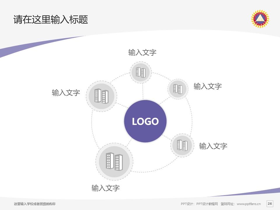 香港三育书院PPT模板下载_幻灯片预览图26