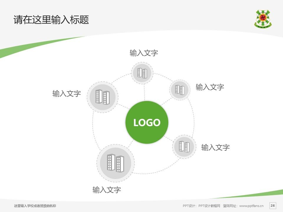 佛教孔仙洲纪念中学PPT模板下载_幻灯片预览图26