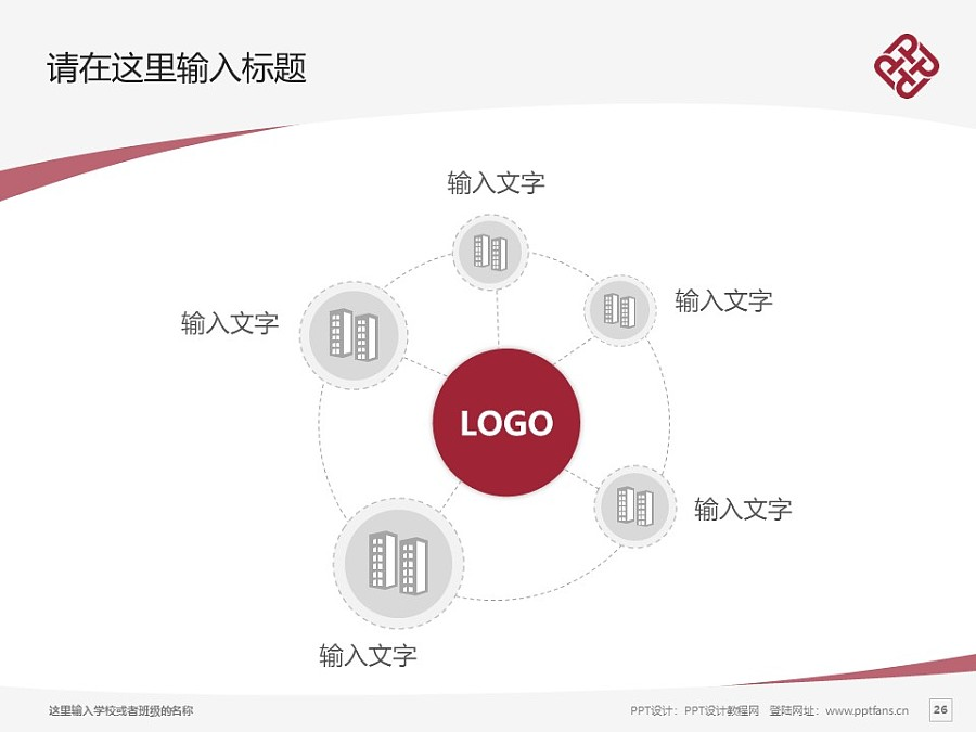 香港理工大学PPT模板下载_幻灯片预览图26