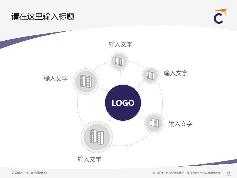 香港专业进修学校PPT模板下载_幻灯片预览图26