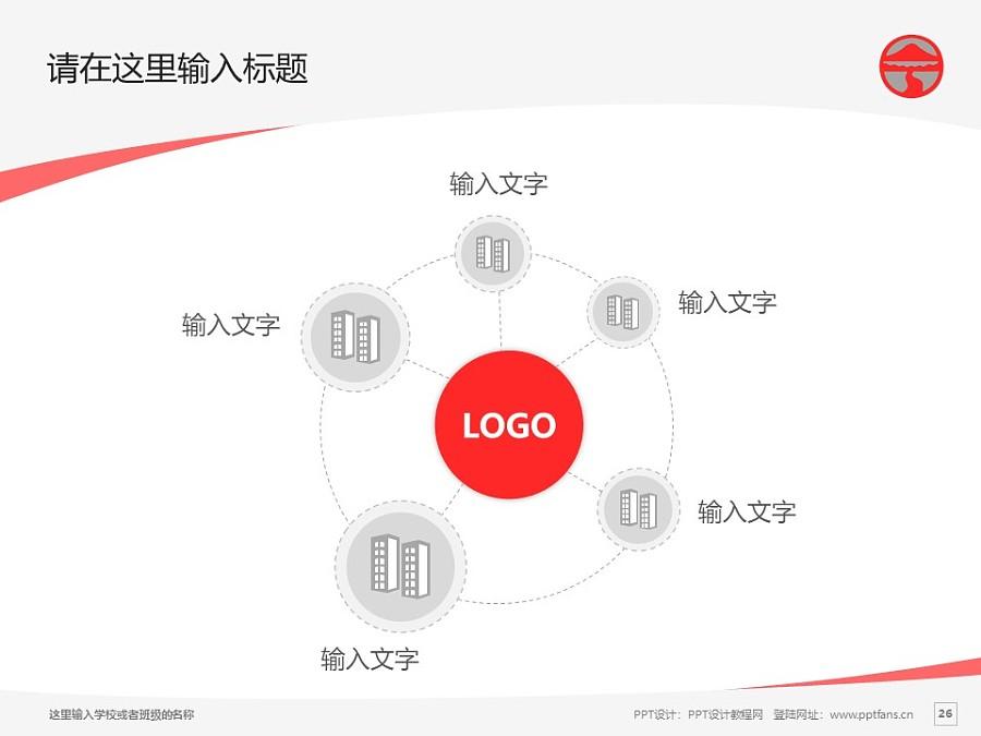 岭南大学PPT模板下载_幻灯片预览图26