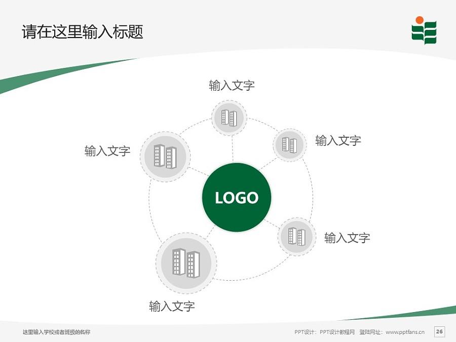 香港教育大学PPT模板下载_幻灯片预览图26