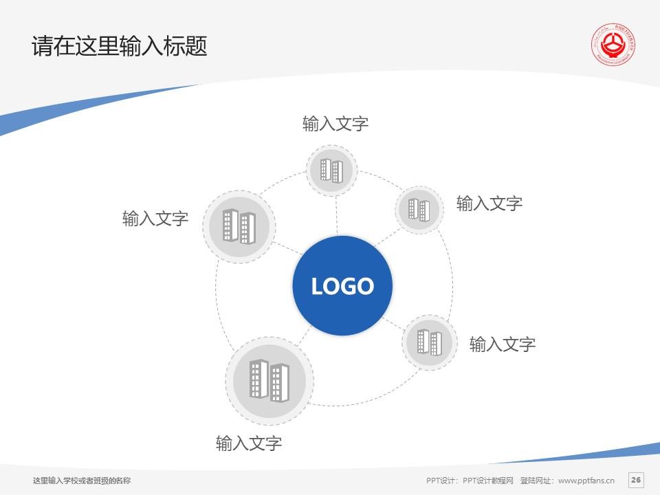 新疆交通职业技术学院PPT模板下载_幻灯片预览图26