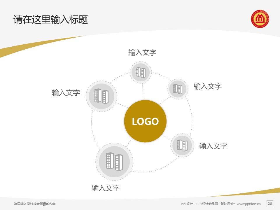 新疆建设职业技术学院PPT模板下载_幻灯片预览图26