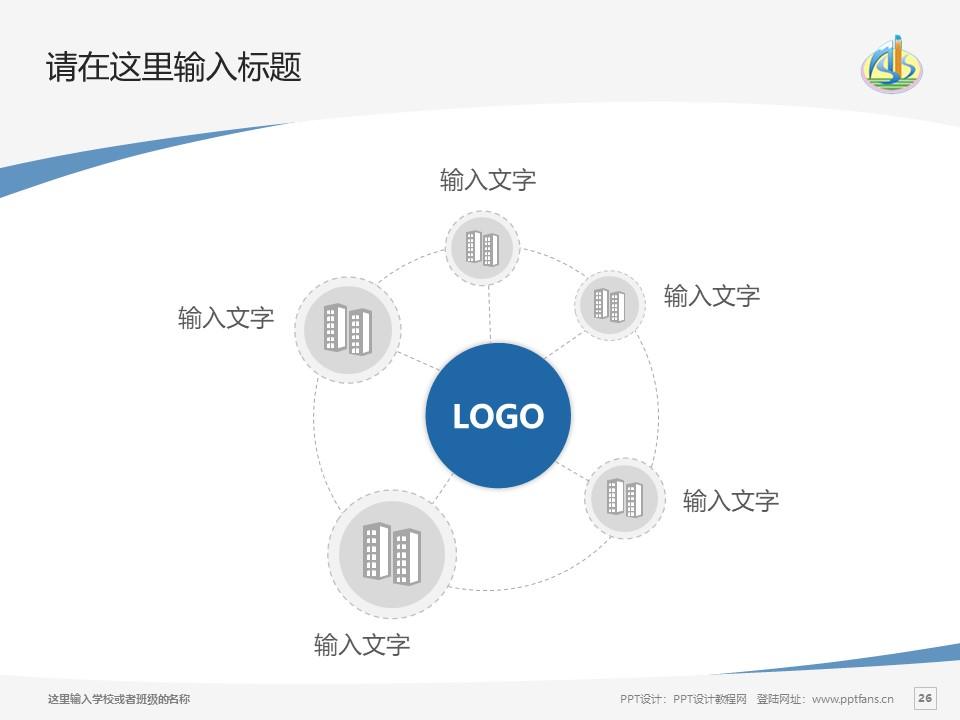 阿克苏职业技术学院PPT模板下载_幻灯片预览图26