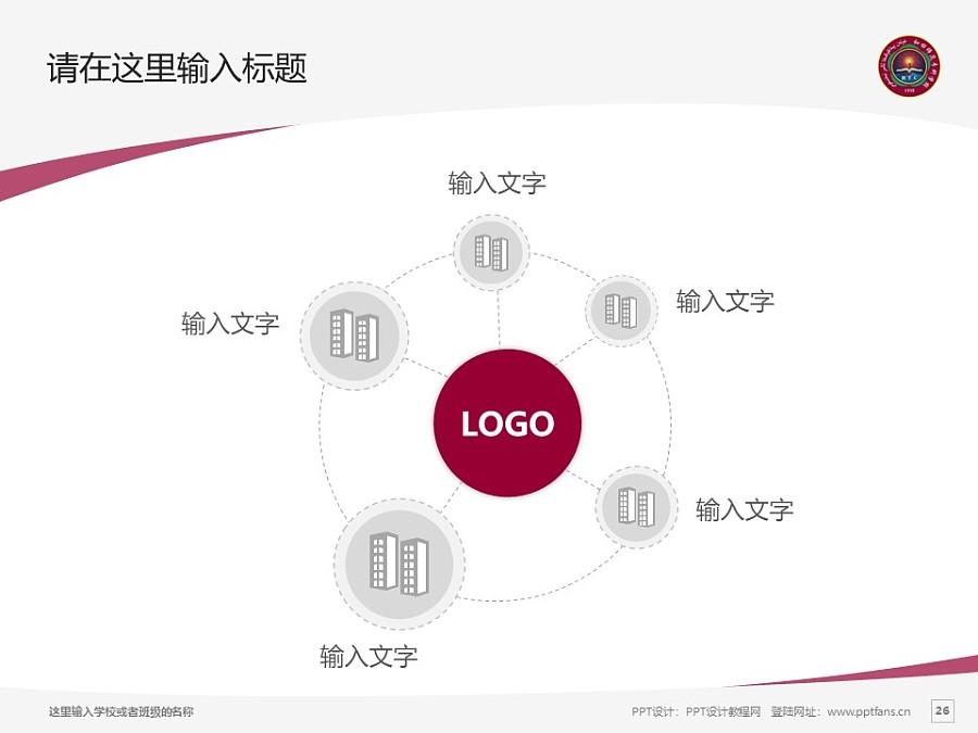 和田师范专科学校PPT模板下载_幻灯片预览图26