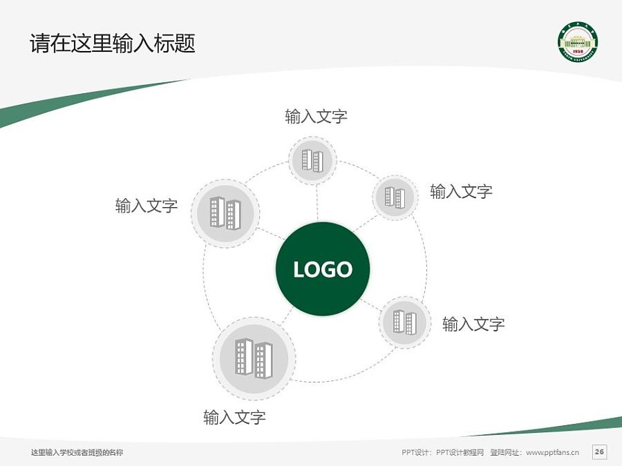 塔里木大学PPT模板下载_幻灯片预览图26
