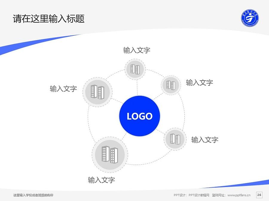 宁夏医科大学PPT模板下载_幻灯片预览图26