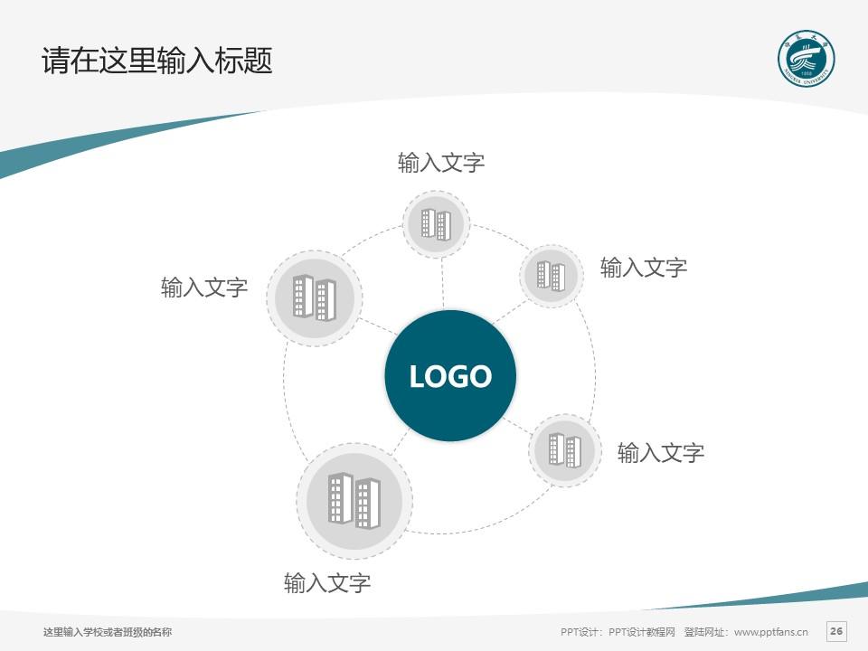 宁夏大学PPT模板下载_幻灯片预览图26