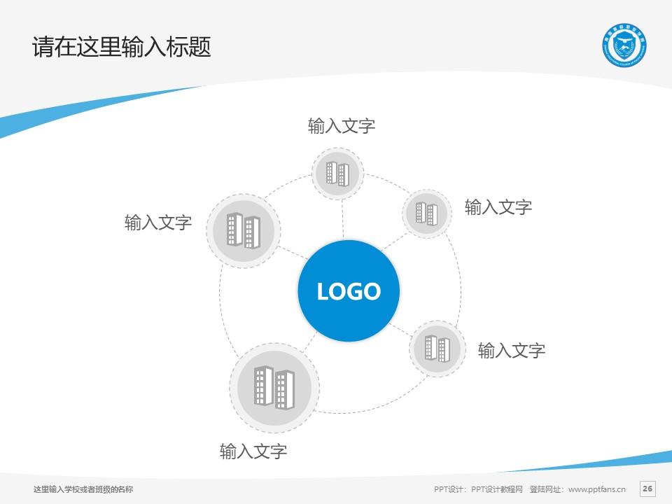 青海警官职业学院PPT模板下载_幻灯片预览图26
