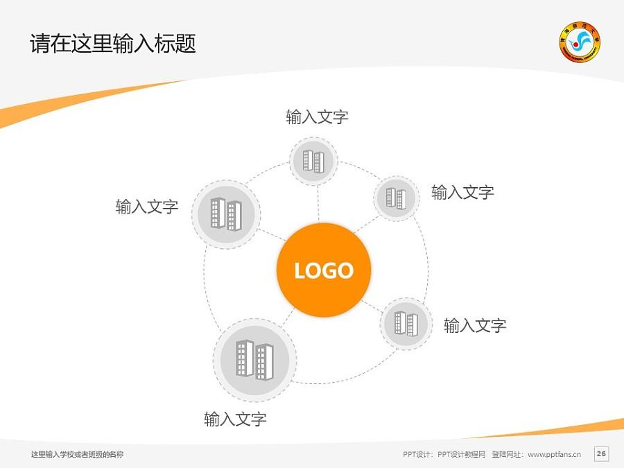 青海师范大学PPT模板下载_幻灯片预览图26