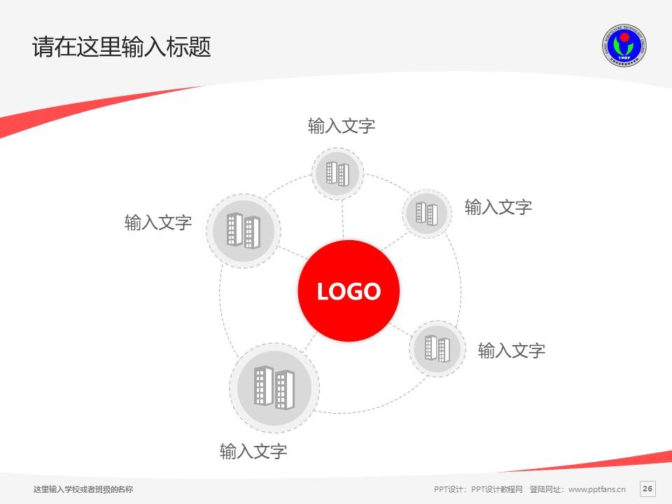 甘肃农业职业技术学院PPT模板下载_幻灯片预览图26