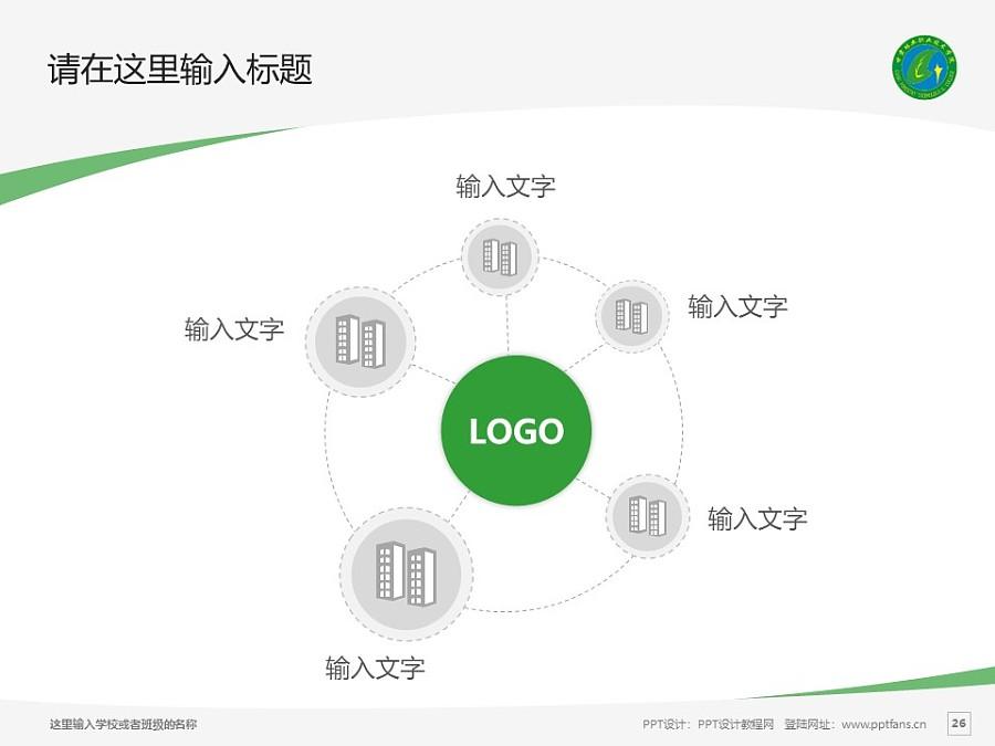 甘肃林业职业技术学院PPT模板下载_幻灯片预览图26