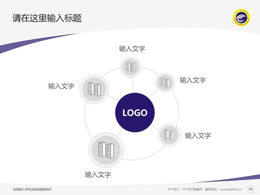 天水师范学院PPT模板下载_幻灯片预览图26