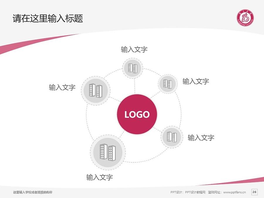 陇东学院PPT模板下载_幻灯片预览图26