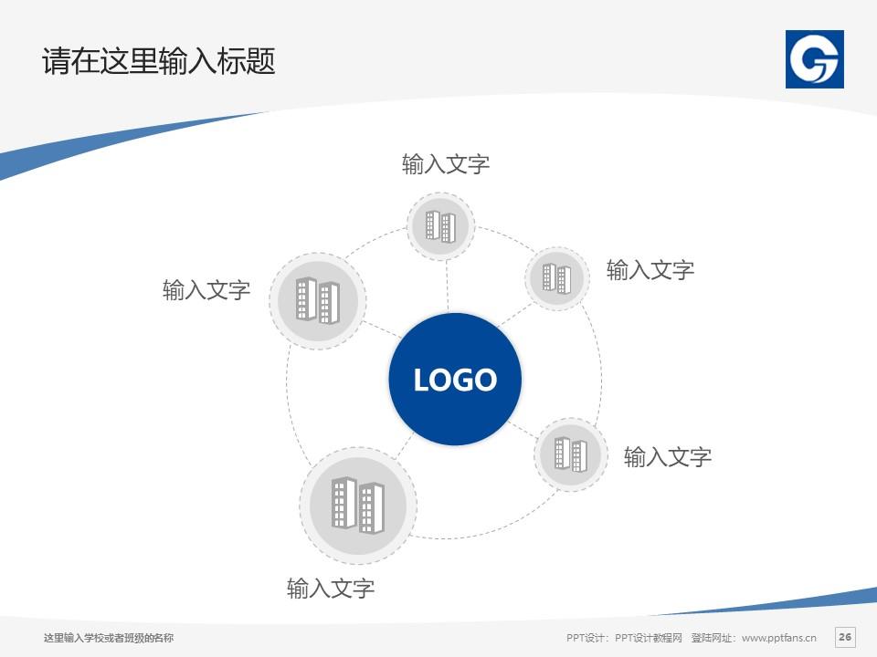 辽宁经济职业技术学院PPT模板下载_幻灯片预览图26