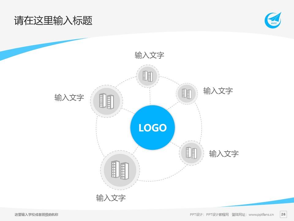 沈阳航空职业技术学院PPT模板下载_幻灯片预览图26