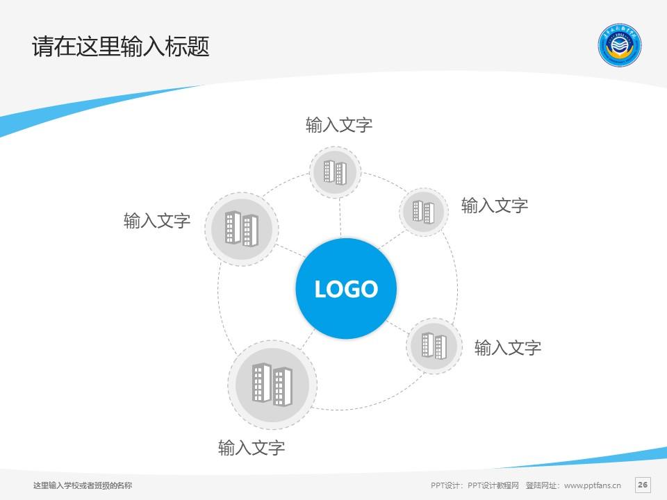 辽宁水利职业学院PPT模板下载_幻灯片预览图26
