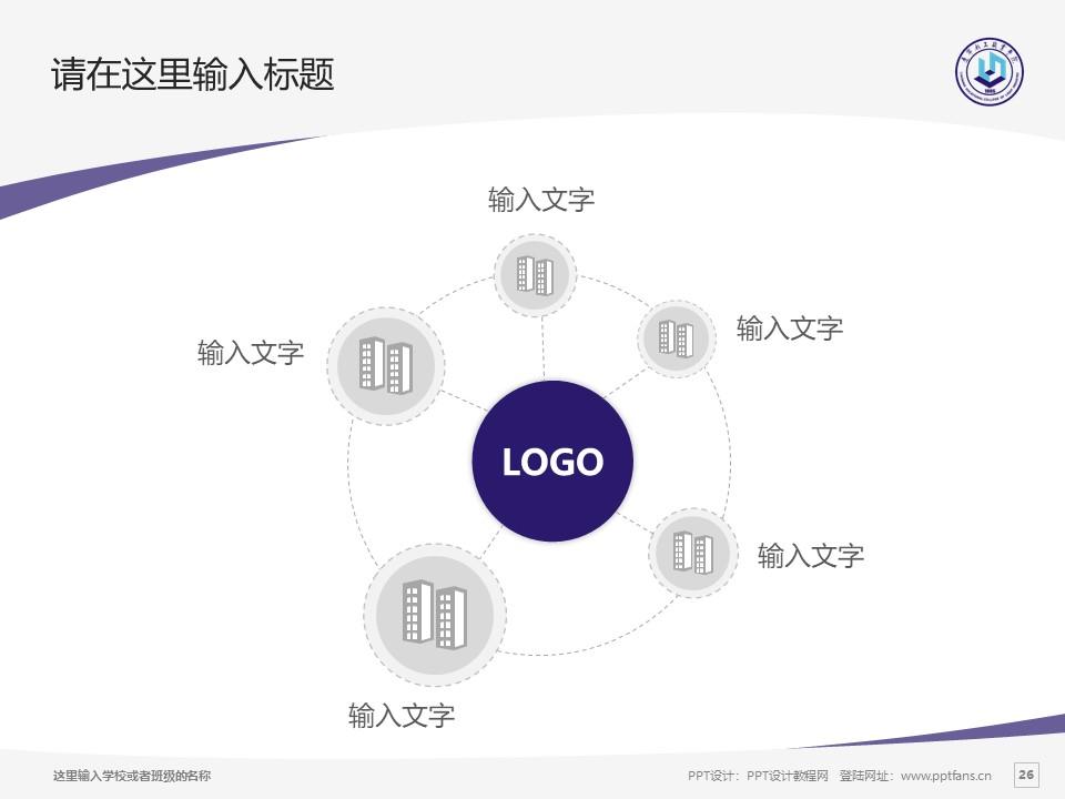 辽宁轻工职业学院PPT模板下载_幻灯片预览图26