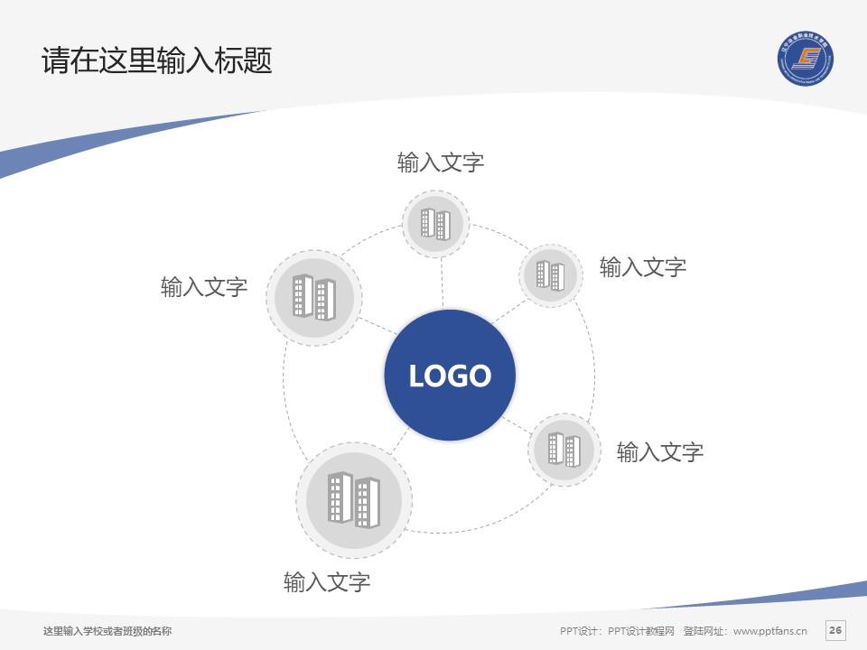 辽宁冶金职业技术学院PPT模板下载_幻灯片预览图26