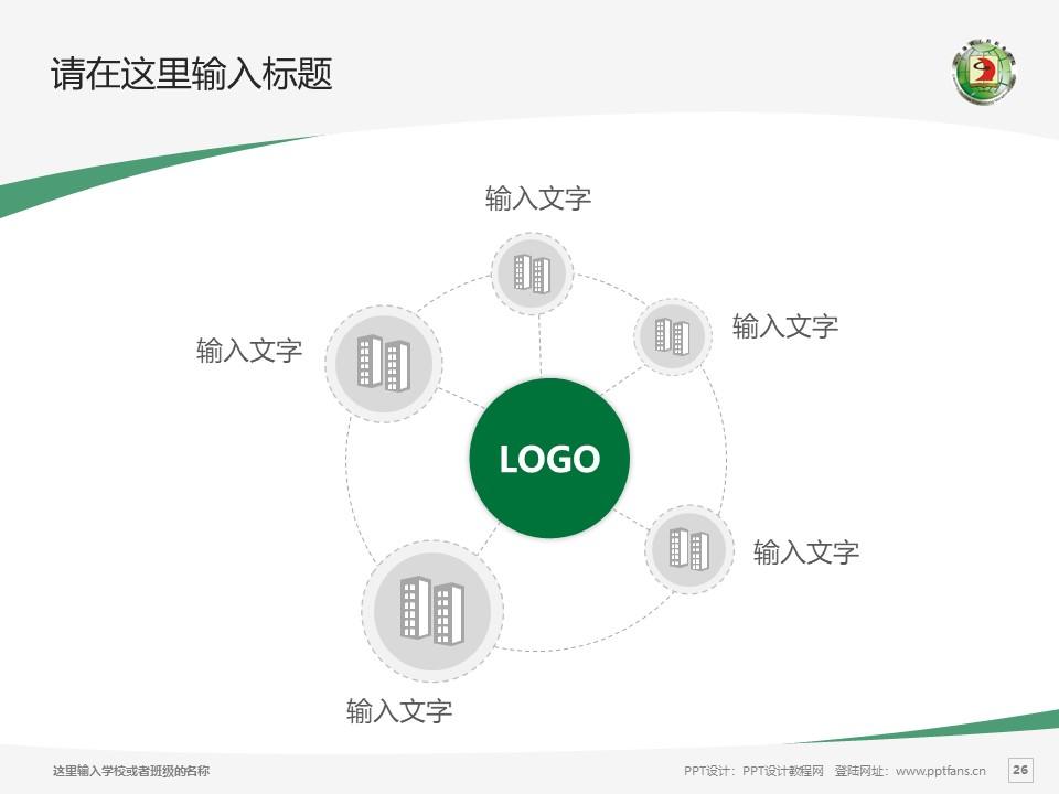辽宁地质工程职业学院PPT模板下载_幻灯片预览图26