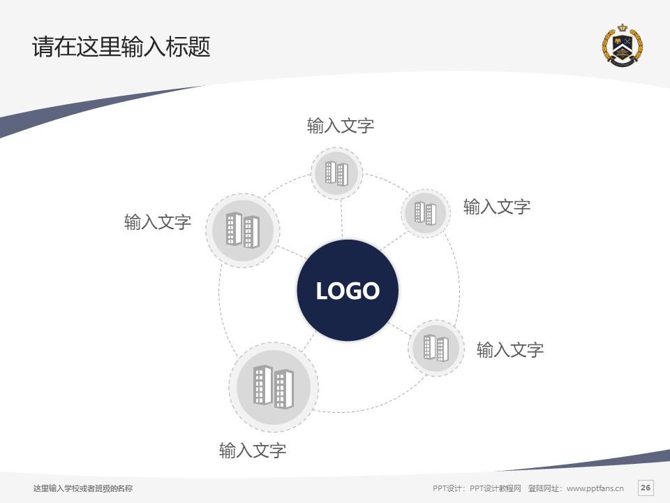 辽宁何氏医学院PPT模板下载_幻灯片预览图26